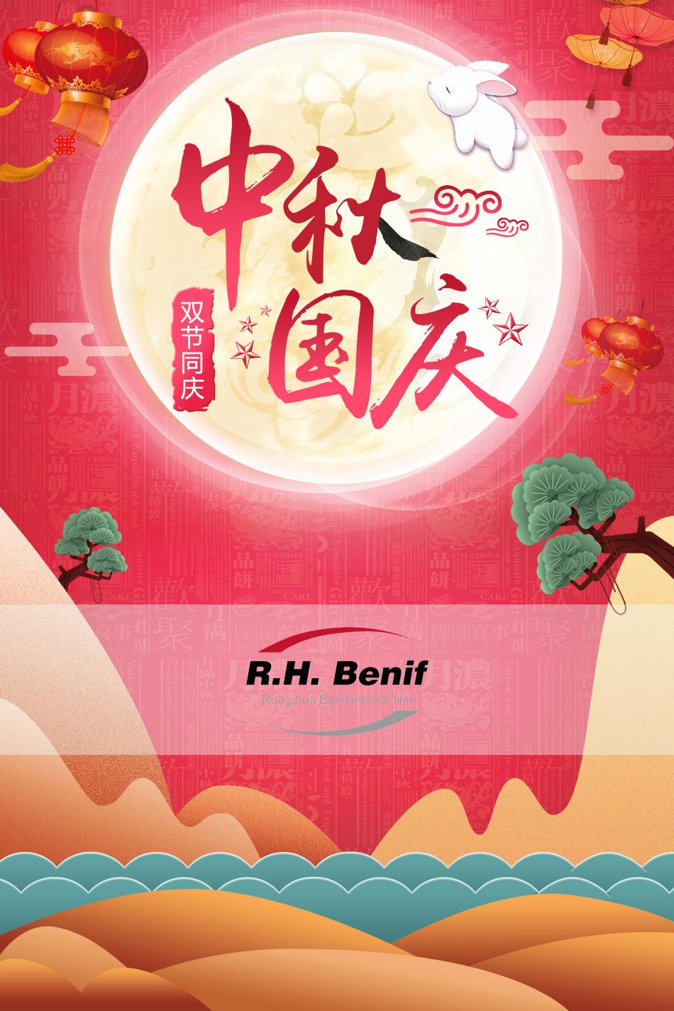 benif_zhong_guo1.jpg